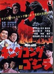 King_Kong_vs_Godzilla_1962